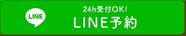 24h受付OK!LINE予約!