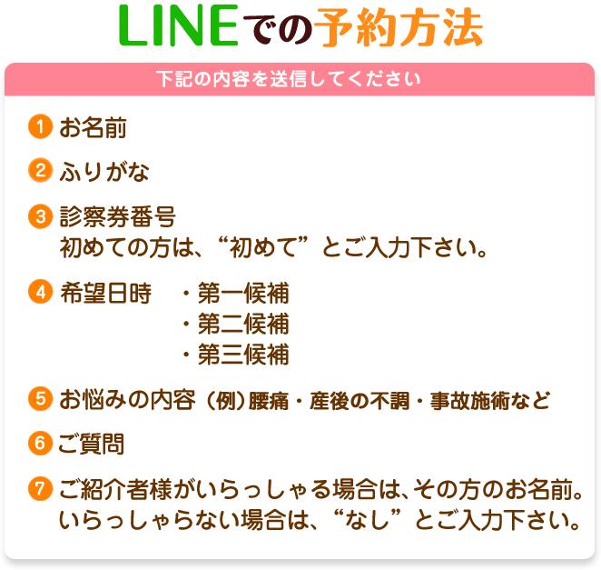 LINE予約の入れ方