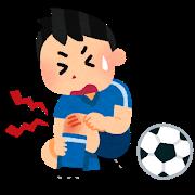 サッカー ケガ